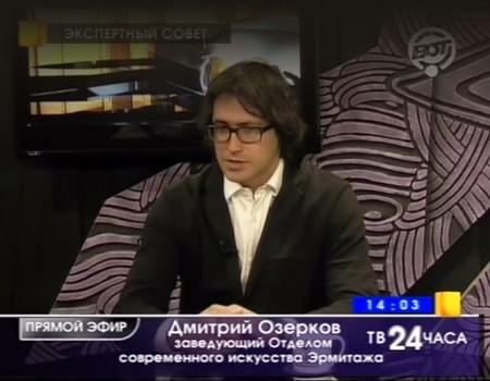 Дмитрий Озерков <br>в «Экспертном совете»