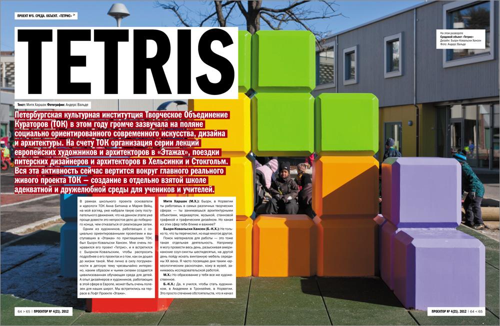 10_tetris