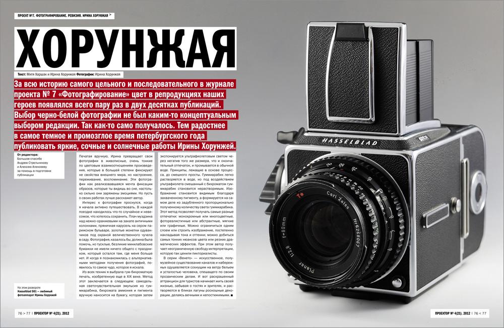12_khorunzhaya