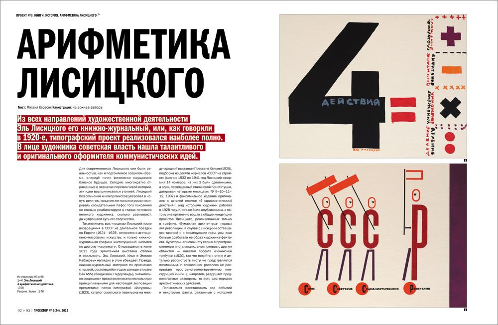 12_lisitsky