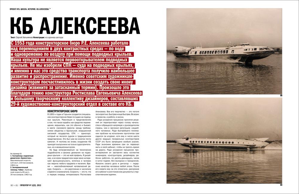 16_kb_alexeev