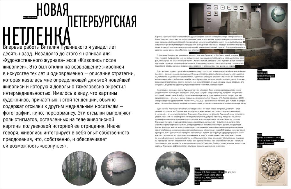 23_pushnitsky