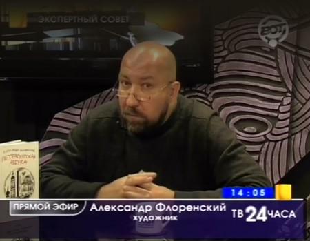 Александр Флоренский <br>в «Экспертном совете»