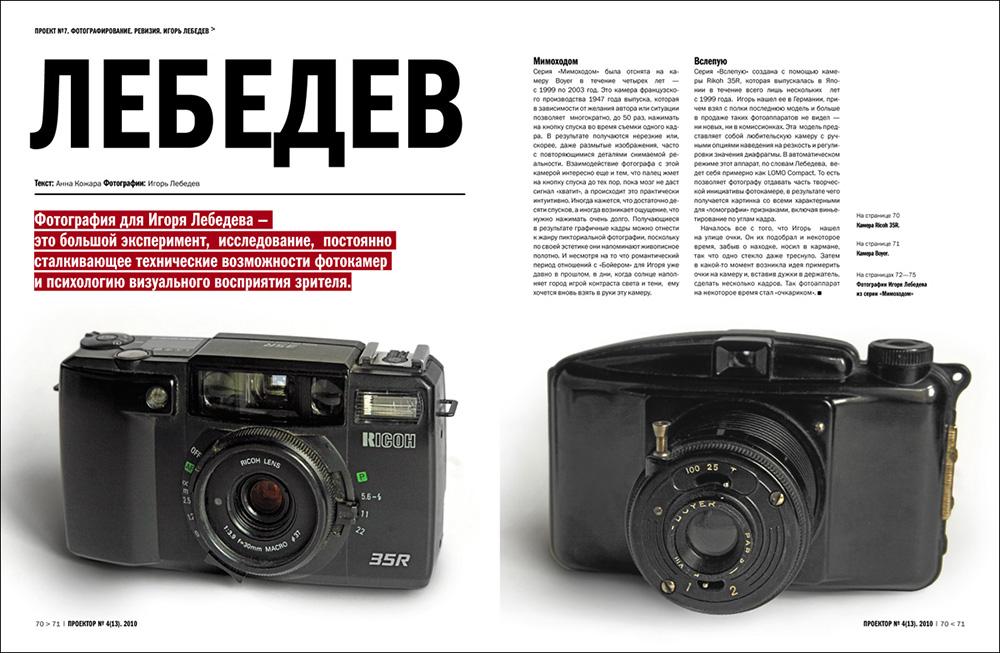 igor_lebedev-1