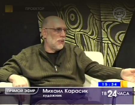 Михаил Карасик <br>в тележурнале «Проектор»