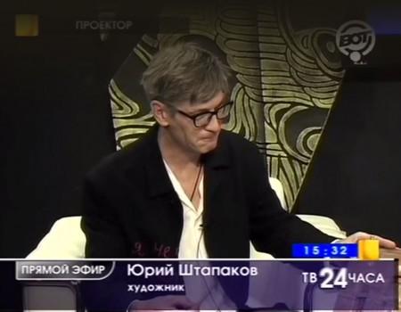 Юрий Штапаков <br>в тележурнале «Проектор»