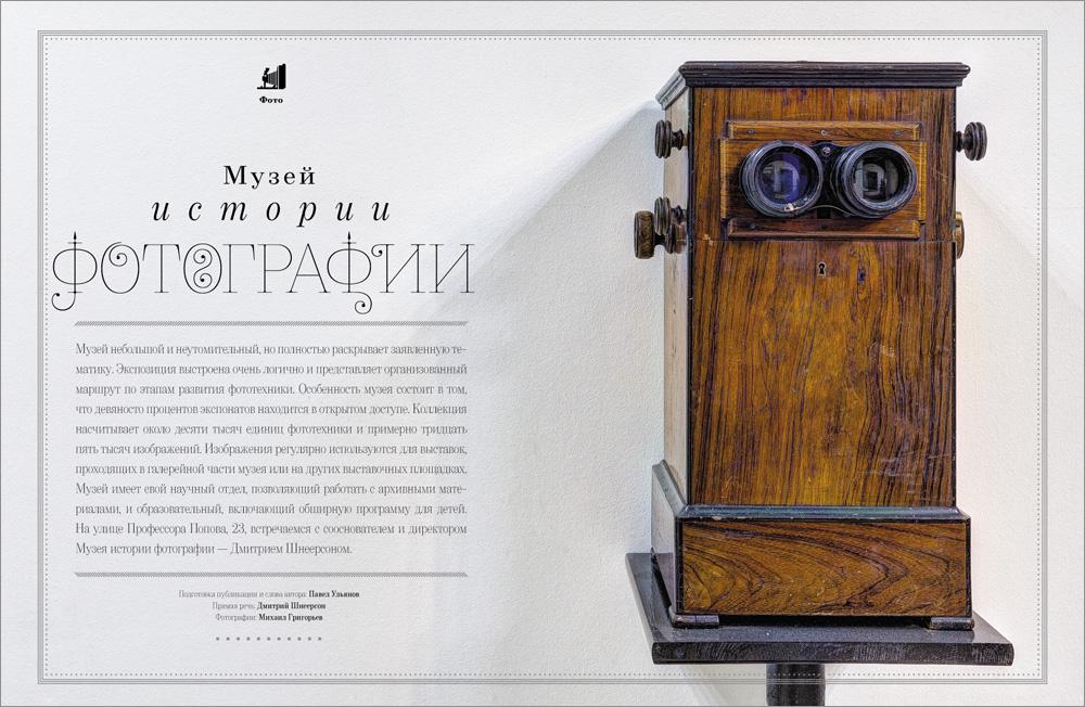 23_photomuseum