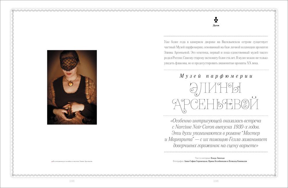 24_arsenieva_1