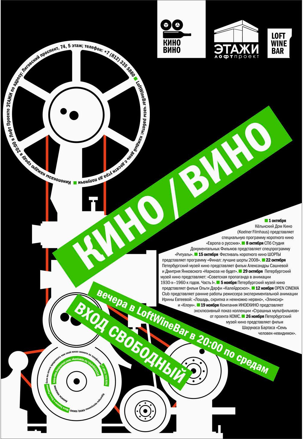 KinoVino_season_1