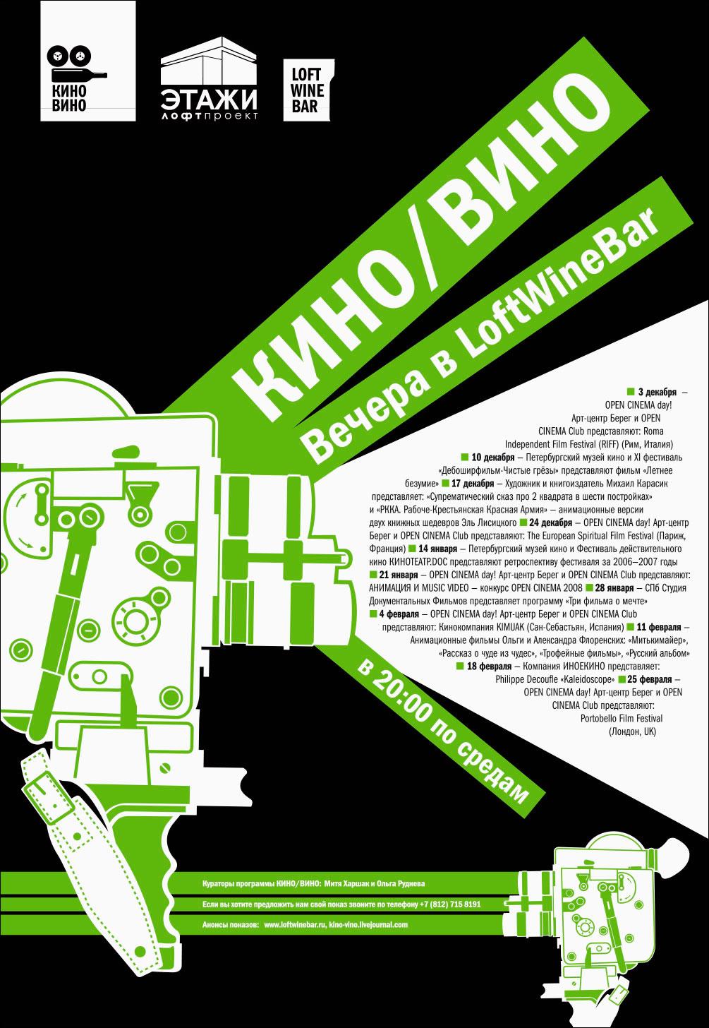 KinoVino_season_2