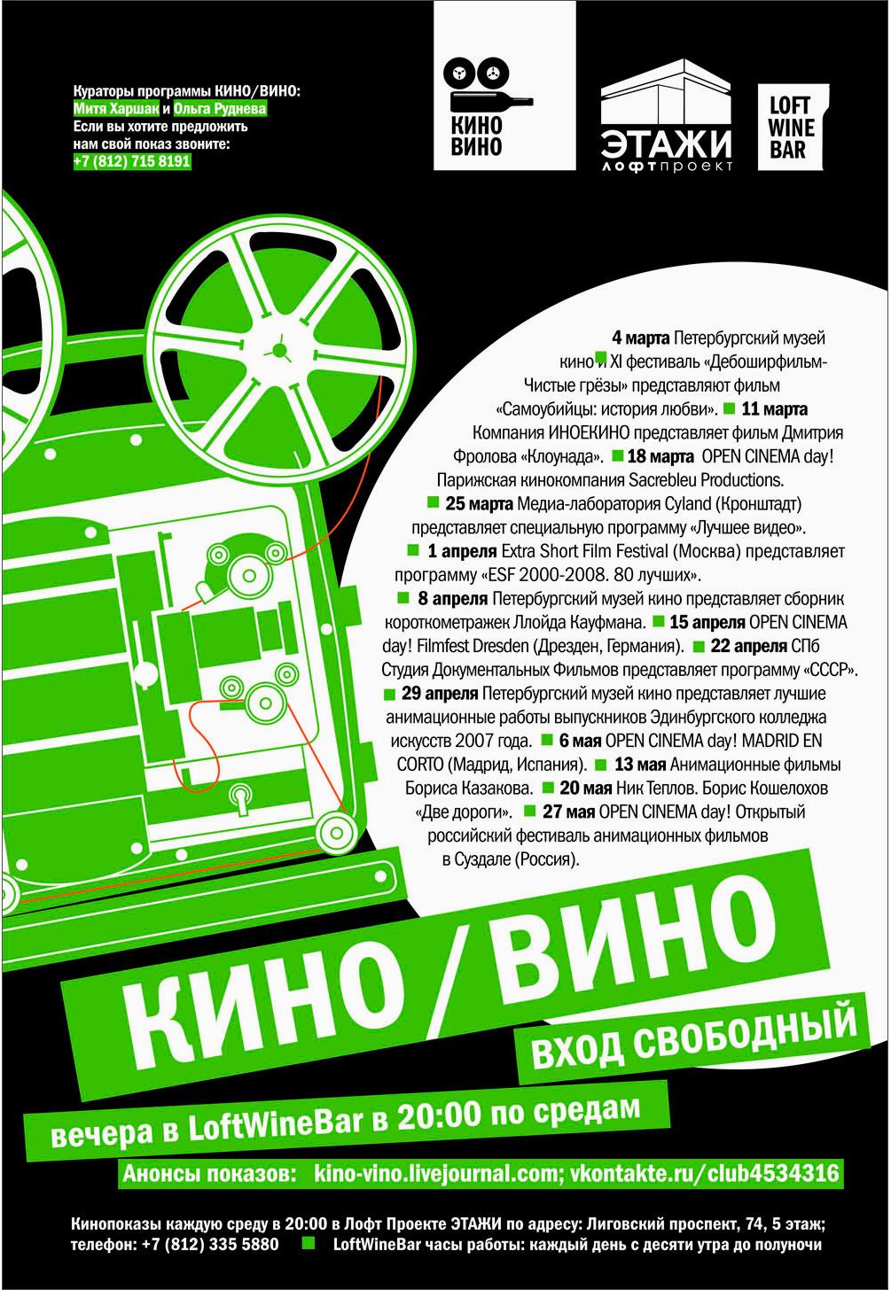 KinoVino_season_3