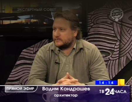 Вадим Кондрашев <br />в «Экспертном совете»