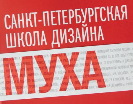 Муха. Санкт-Петербургская школа дизайна.