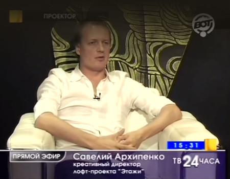 Савелий Архипенко <br />в тележурнале «Проектор»