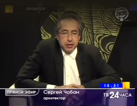 Сергей Чобан <br />в тележурнале «Проектор»