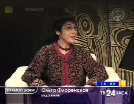 Ольга Флоренская <br />в тележурнале «Проектор»