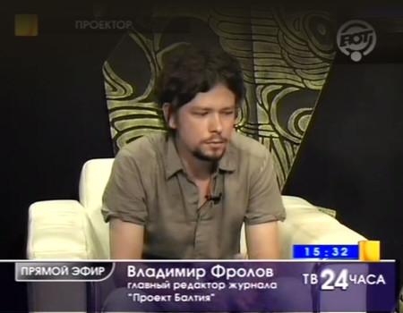 Владимир Фролов <br />в тележурнале «Проектор»