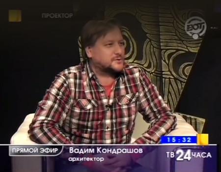 Вадим Кондрашев <br />в тележурнале «Проектор»