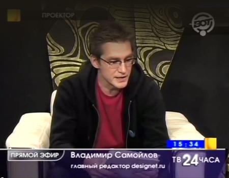Владимир Самойлов <br />в тележурнале «Проектор»