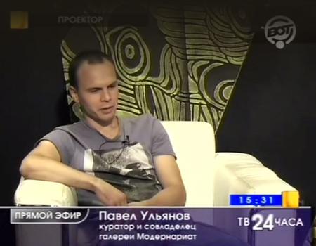 Павел Ульянов <br />в тележурнале «Проектор»