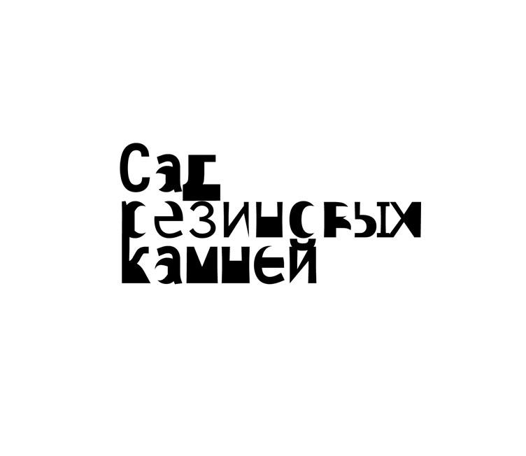 rubber_logo