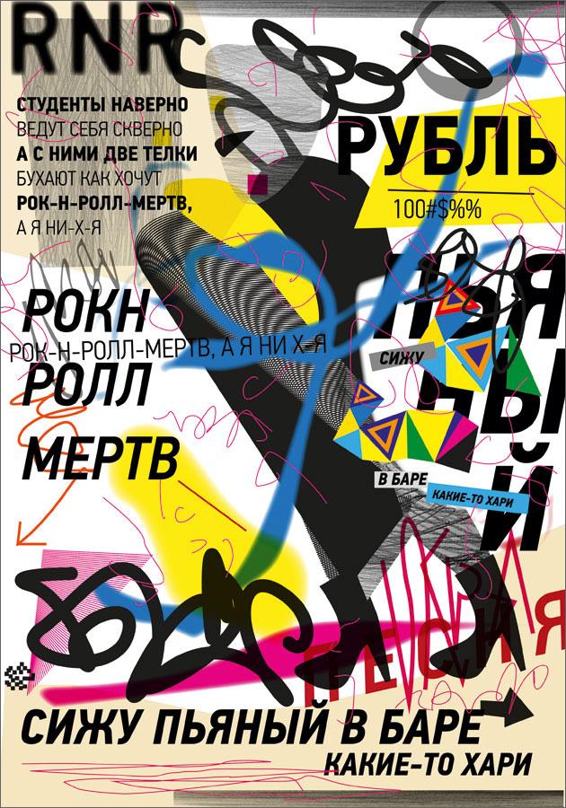 bankov posters 248