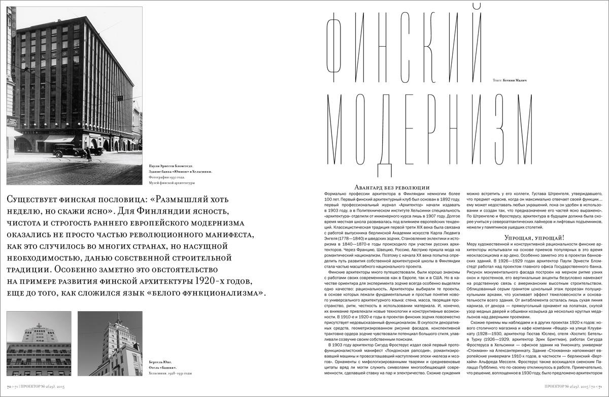 10_projector_N29_modernism