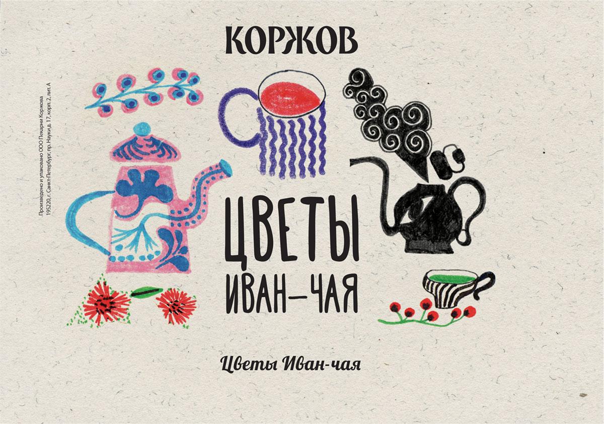 korjov_ivan-chai