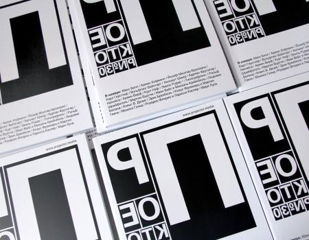Проектор №30. Специальный выпуск. Швейцарский дизайн.