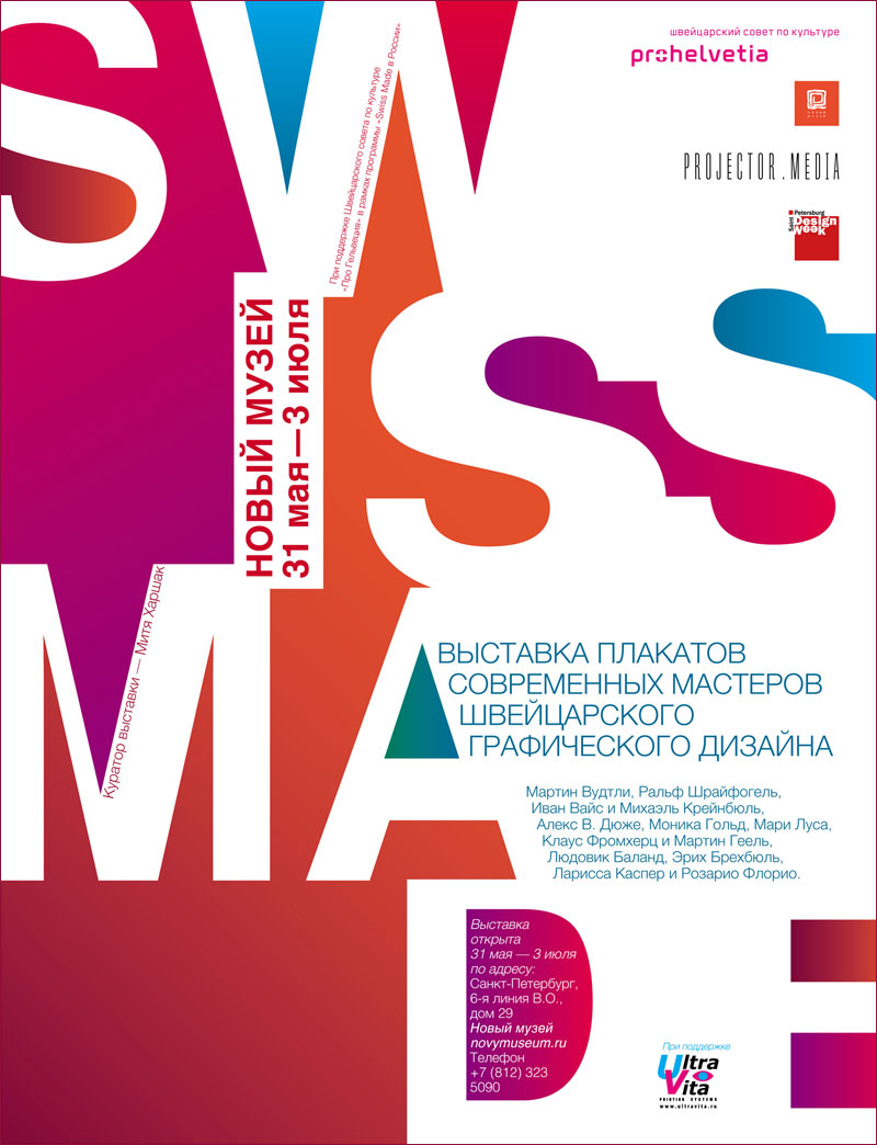 SWISSMADE_Expo_poster