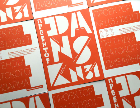 Проектор №31.  Датский дизайн.