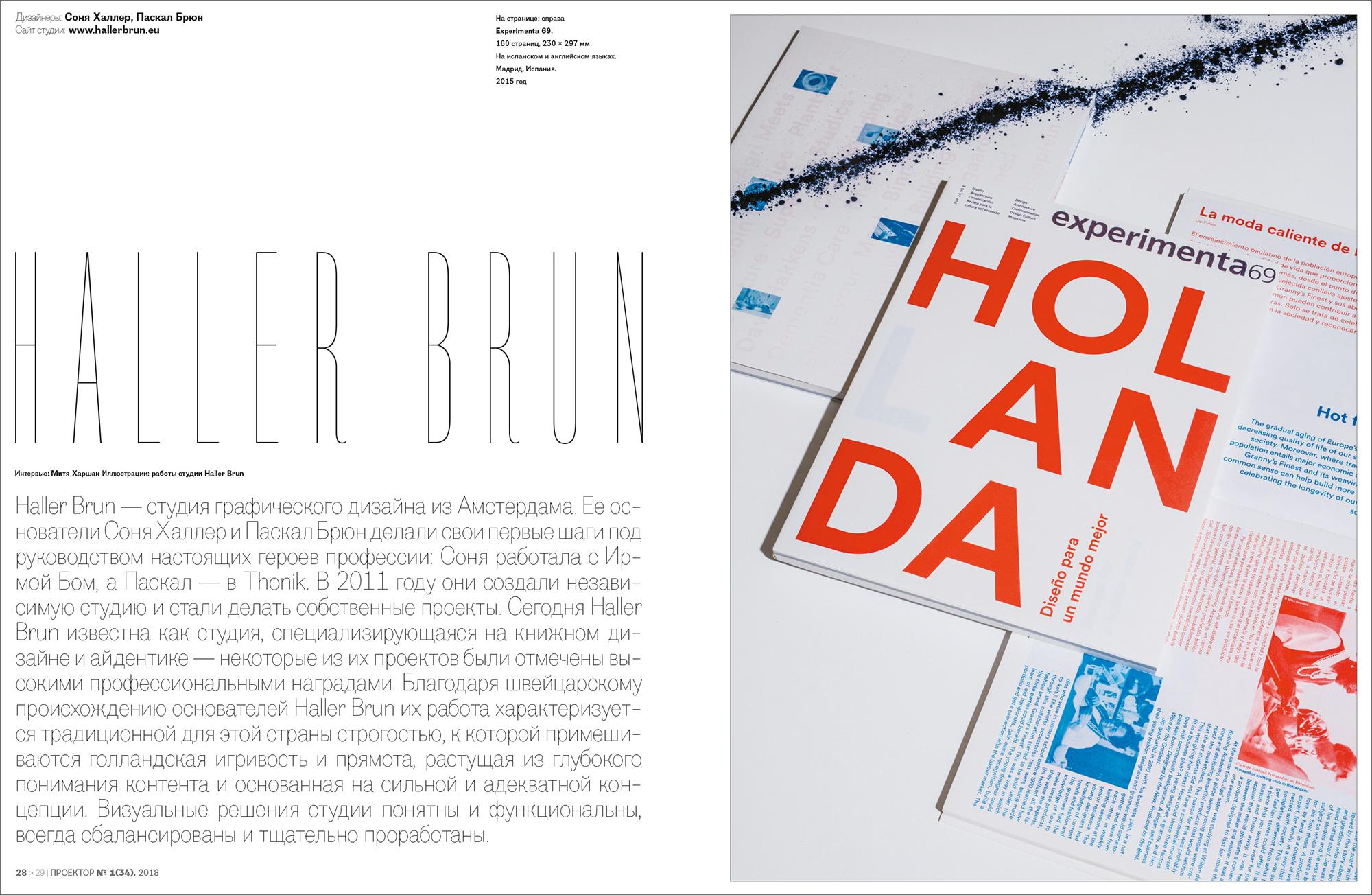 5_haller_brun