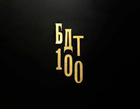 БДТ 100