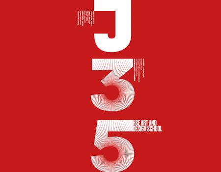 Проектор №35. Японский плакат.